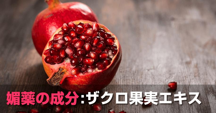 媚薬の成分:ザクロ果実エキス