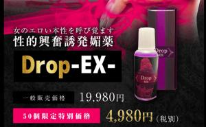 ドロップEX(Drop-EX-)