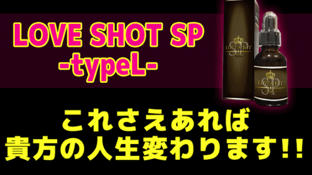 ラブショット(LOVE SHOT SP -typeL-_T)
