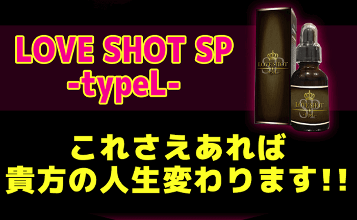 ラブショット(LOVE SHOT SP -type L-)