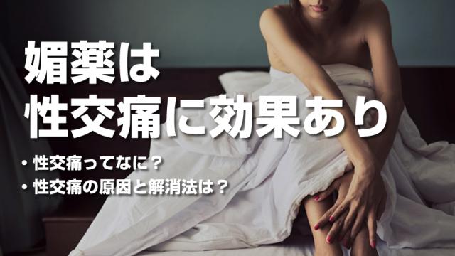 媚薬は性交痛に効果あり