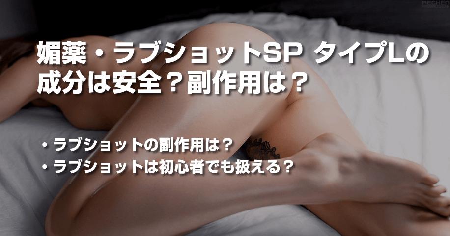 媚薬・ラブショットSP タイプL(LOVE SHOT SP -type L-)の成分は安全?副作用は?