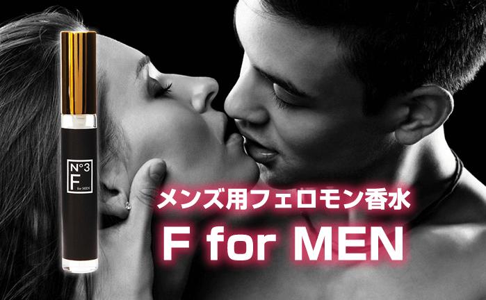 媚薬効果があるメンズ用香水「F for Men(エフフォーメン)」でモテる3つの理由
