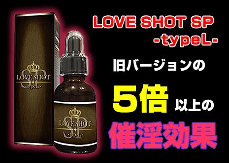 媚薬・ラブショットSP TypeL